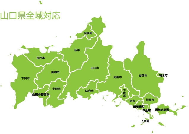 山口県対応地域