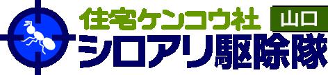 シロアリ駆除隊 (山口)