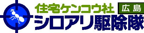 シロアリ駆除隊 広島